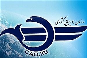 تصویر  اطلاعیه جدید سازمان هواپیمایی در خصوص ویزا اربعین