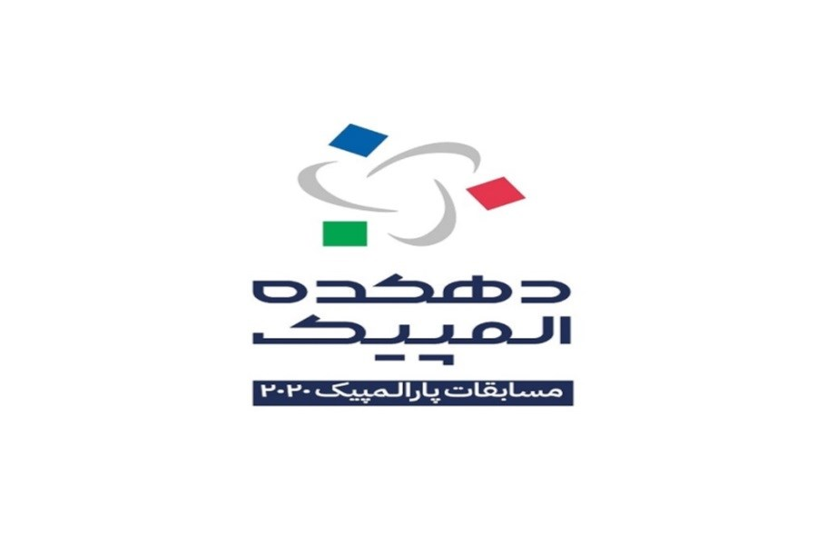 پخش ویژه برنامه پارالمپیک در شبکه ورزش