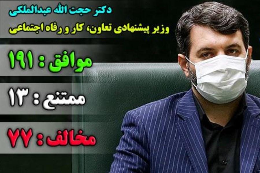 عبدالملکی وزیر تعاون، کار و رفاه اجتماعی شد