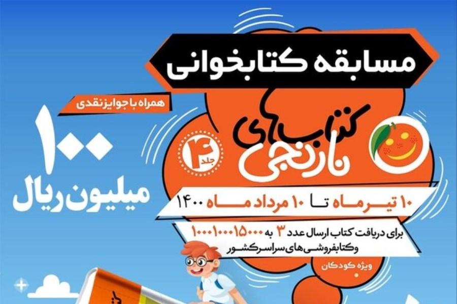 تمدید پنجمین دوره مسابقه کتابخوانی پویا