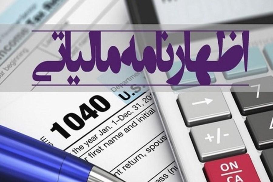 فردا، آخرین مهلت ارائه اظهارنامه مالیاتی/ جریمه در انتظار مودیان بدحساب