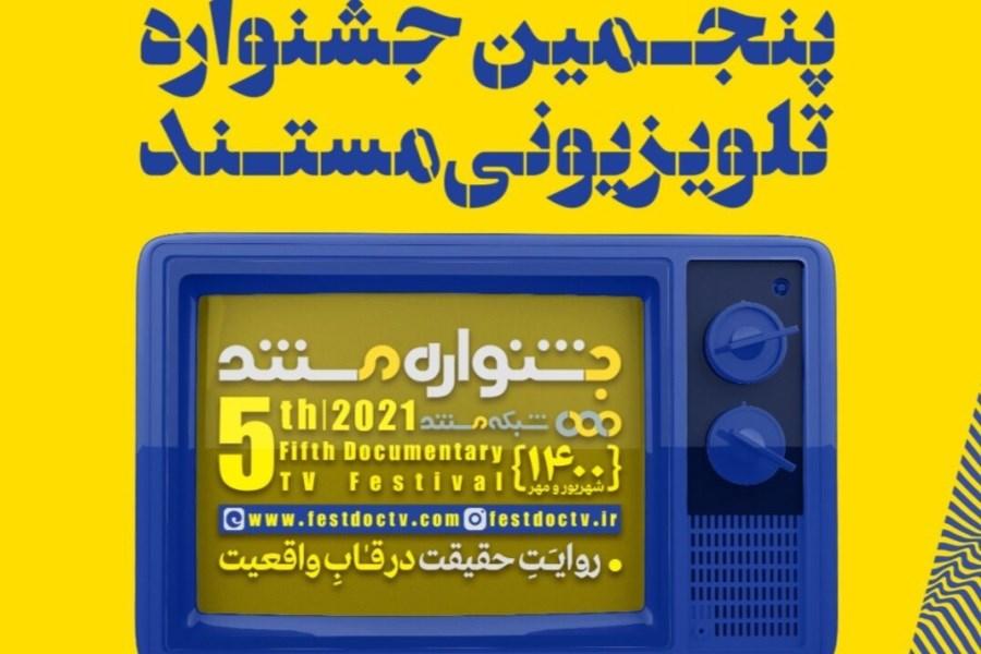 نمایش آثار جشنواره تلویزیونی مستند از امشب
