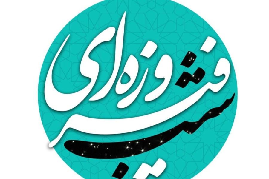 رامین ناصرنصیر مهمان «شب فیروزهای» می شود