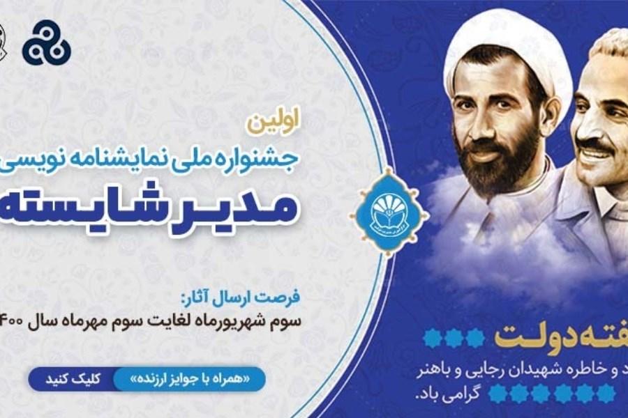اولین جشنواره نمایشنامهنویسی «مدیر شایسته» برگزار می شود/مهلت ارسال آثار ۲ مهرماه۱۴۰۰
