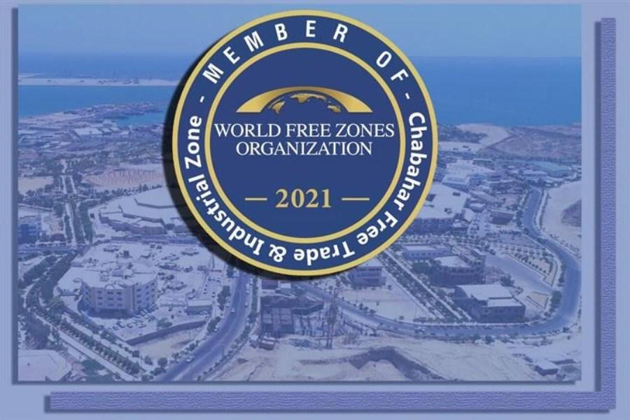چشمانداز عضویت چابهار در سازمان جهانی مناطق آزاد