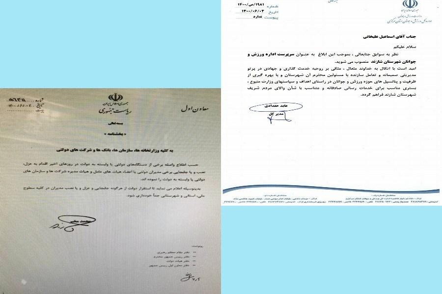 عزل و نصب های شتاب زده در حوزه ورزش استان مرکزی