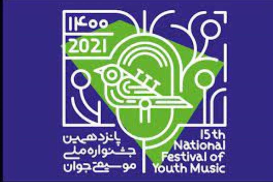 ثبت نام ۱۰۰ آهنگساز در پانزدهمین جشنواره ملی موسیقی جوان