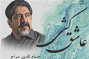 تصویر  «عاشق کشی» حسام الدین سراج را بشنوید