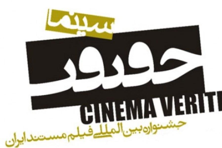 جشنواره «سینماحقیقت» به ارسال کنندگان اثر مهلت داد