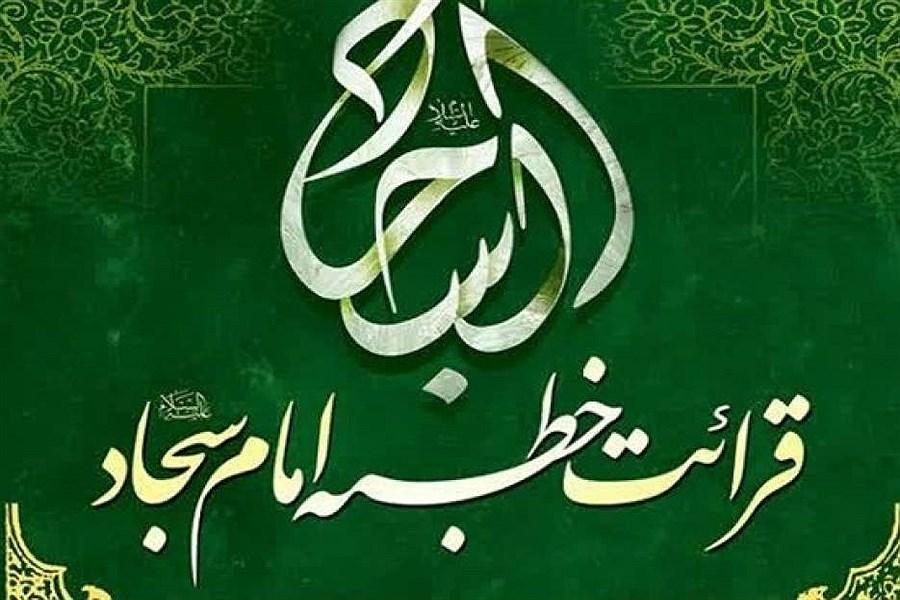 خطبه امام سجاد(ع) در حرم حضرت معصومه(س) قرائت میشود