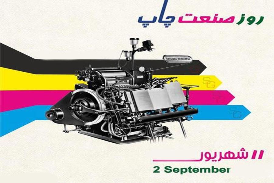 اساماس تبریکویژه روز صنعت چاپ+عکس
