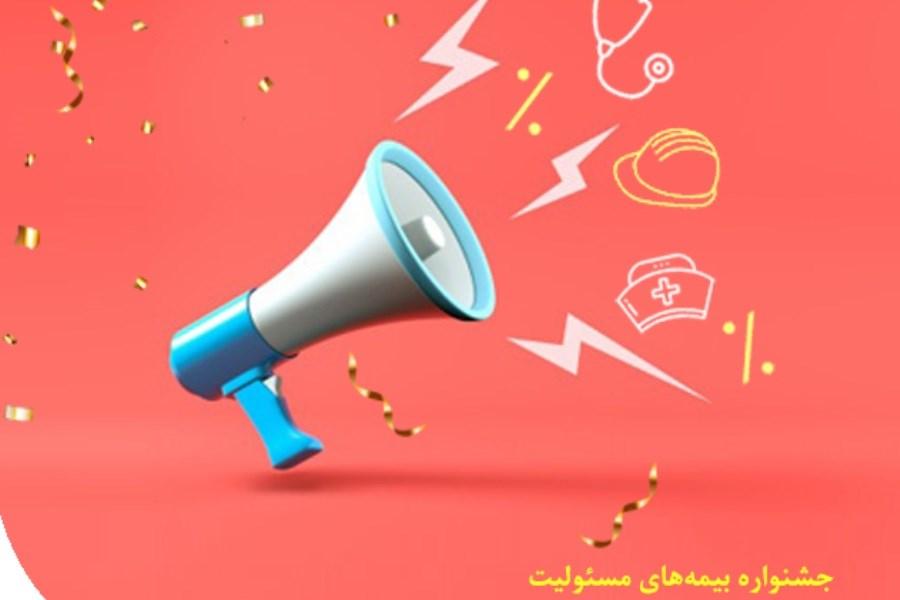 جشنواره فروش بیمه های مسئولیت نوین در شهریور