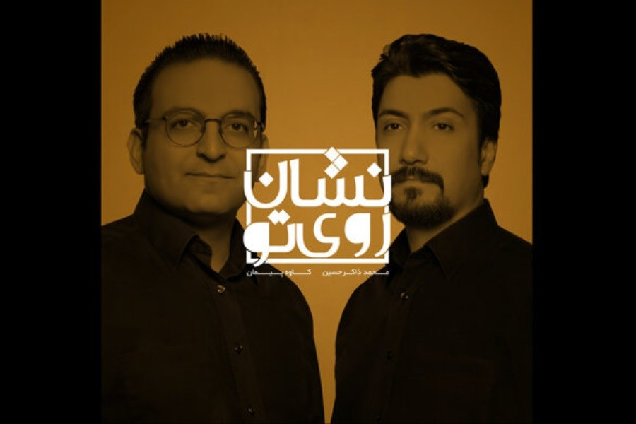 خوانندگی «محمد ذاکر حسین» برای آلبوم «نشان روی تو»