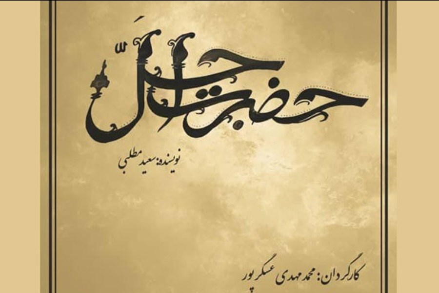 «حضرت اجل خان» سریال رمضانی عسگرپور