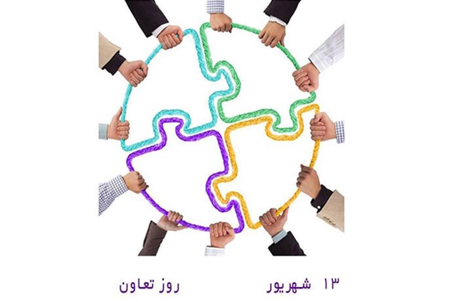 تصویر اس ام اس و متن تبریک روز تعاون
