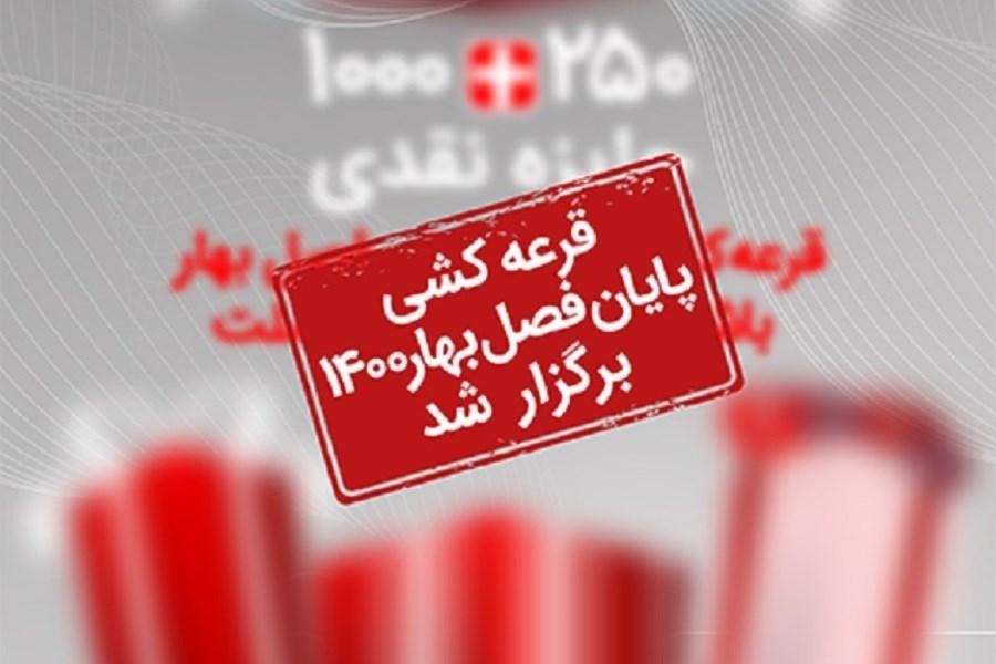 برگزاری قرعه کشی های برترین لیگ و پایان فصل بهار 1400 بانک ملت