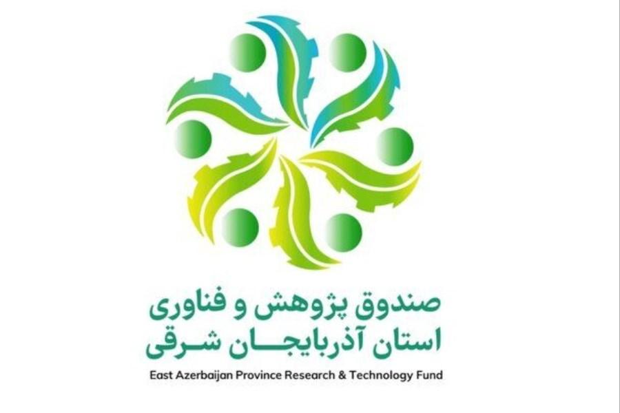 آغاز به کار صندوق پژوهش و فناوری در آذربایجانشرقی