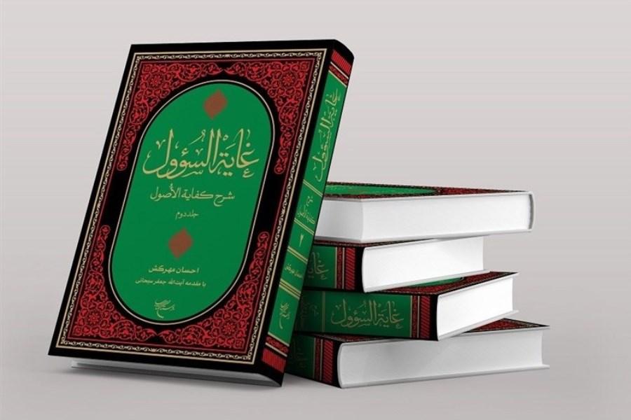 تصویر جلد پنجم کتاب «چهل رای چهل تجریه » در یزد رونمایی شد