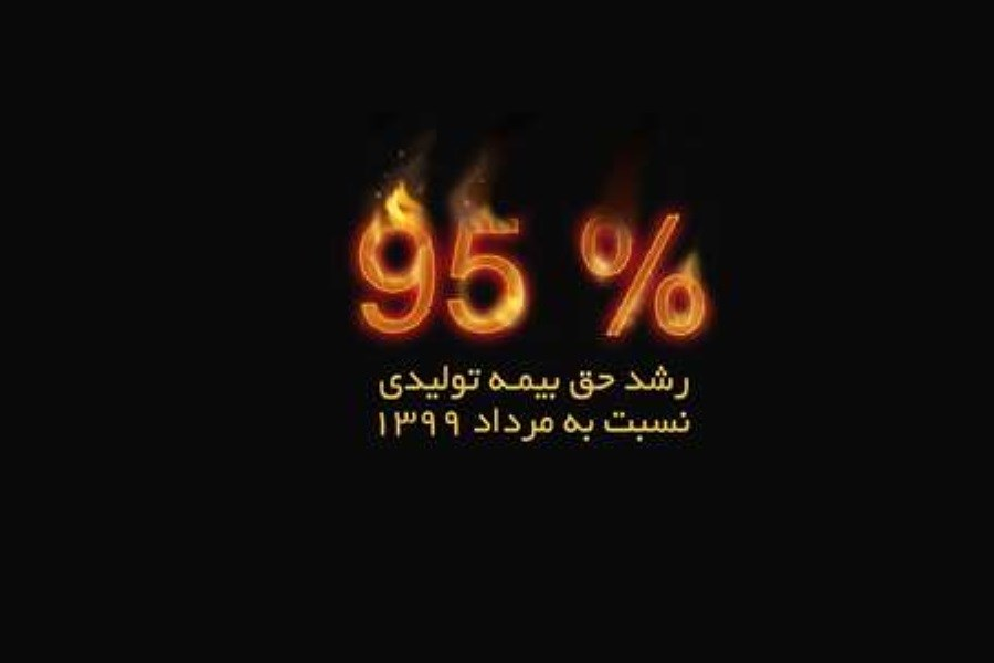 """رشد 95 درصدی حق بیمه تولیدی بیمه """"ما"""" نسبت به مرداد 1399"""