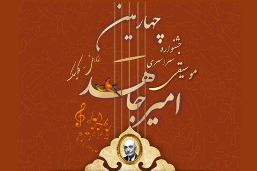 انتشار فراخوان چهارمین جشنواره موسیقی «امیرجاهد»
