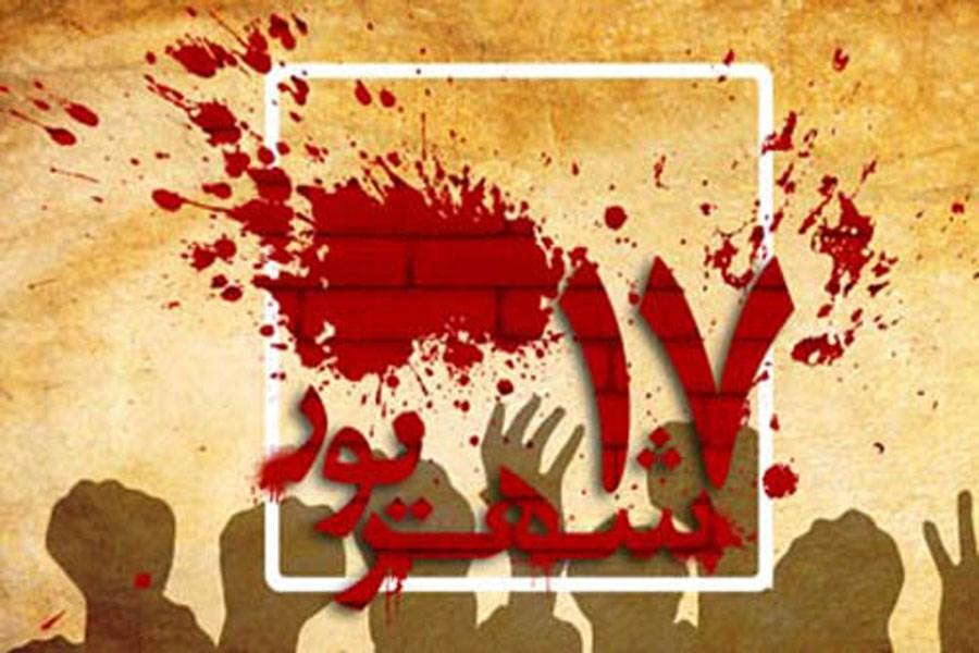 تصویر اساماس جدید ویژه سالروز قیام ۱۷ شهریور+ عکس نوشته