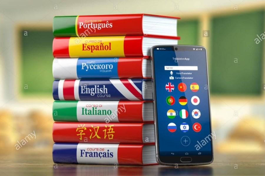 تصویر با این اپلیکیشن ها بهترین مترجم زبان را خواهید داشت