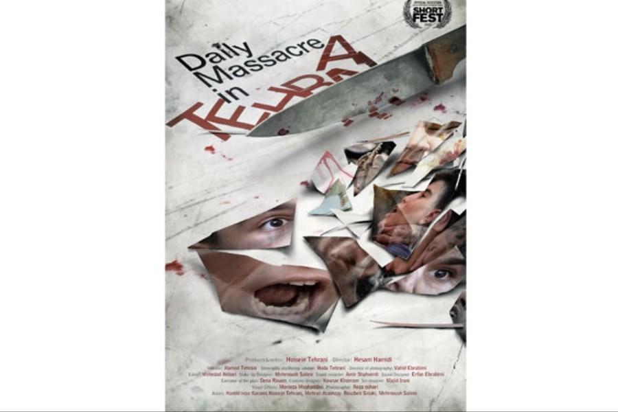 «کشتار روز تهران» در راه جشنواره فیلم کوتاه یونان