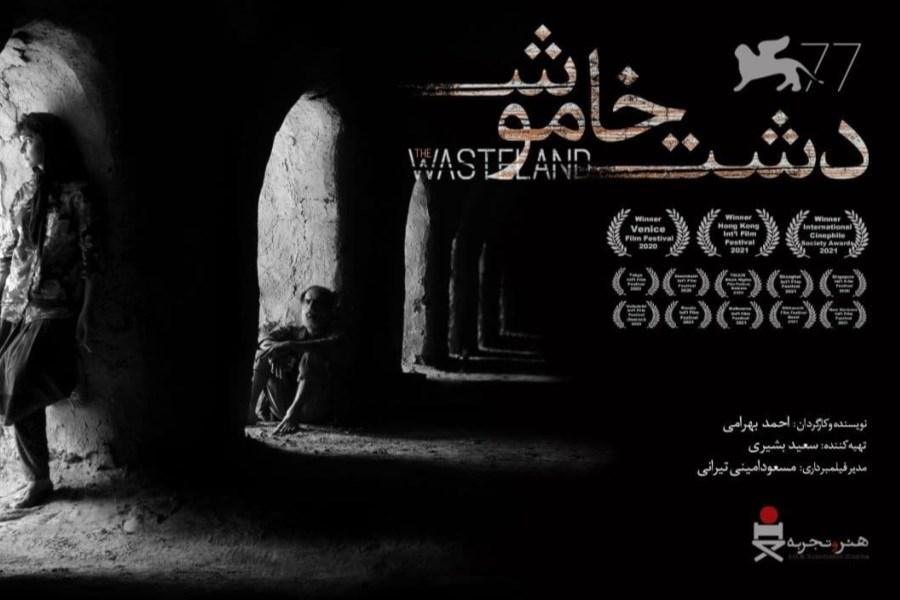 اکران فیلم موفق عرصه های جهانی به مناسبت روز سینما