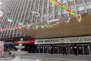 تصویر  بودجه ۱۴۰۰ شهرداری تهران بازنگری میشود