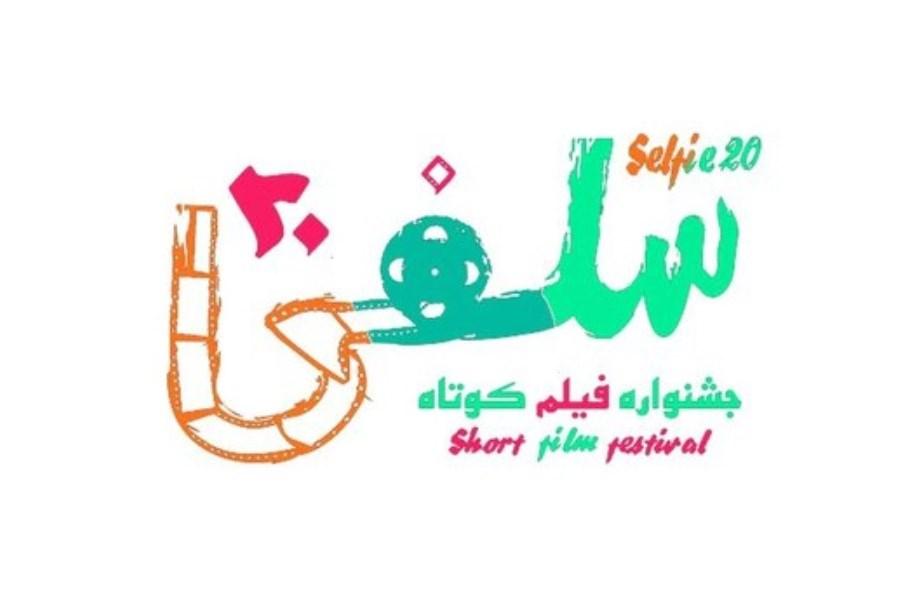 فراخوان جشنواره فیلم کوتاه «سلفی۲۰» منتشر شد