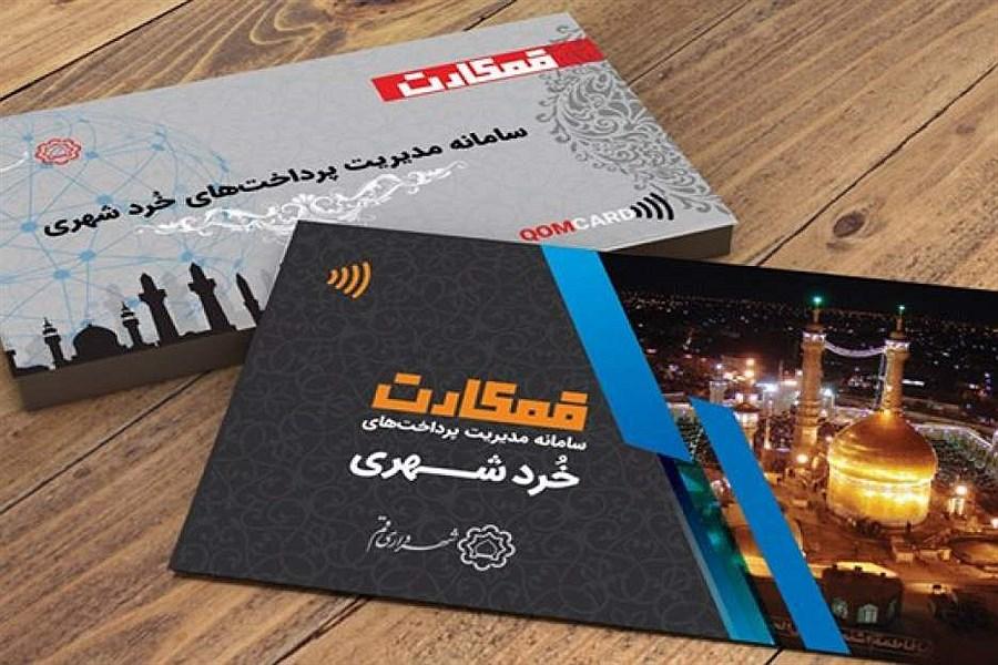 خدمات کارت شهروندی «قمکارت» افزایش مییابد