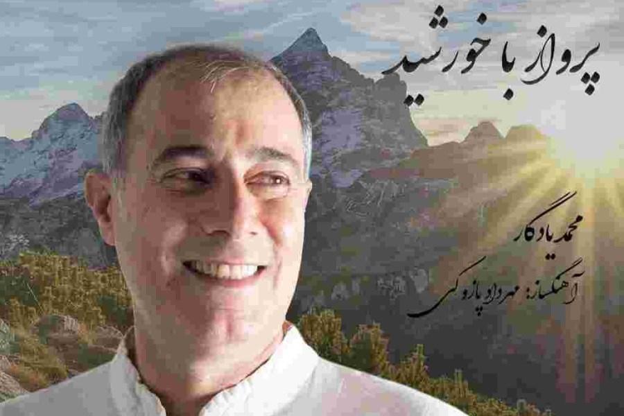 تک آهنگ «پرواز با خورشید» با صدای محمد یادگار را بشنوید
