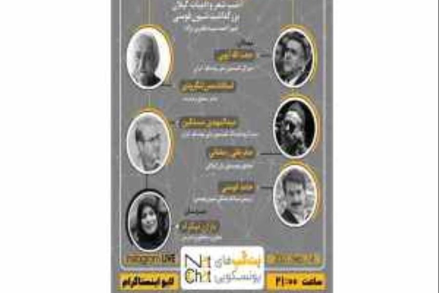 بزرگداشت مجازی برای شاعر فقید