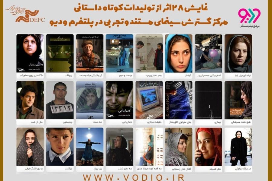 تصویر چه فیلم هایی به مناسبت روز ملی سینما اکران شد