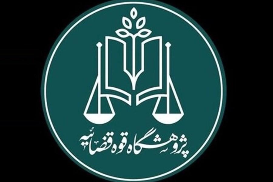 """تصویر پژوهشگاه قوه قضائیه مدرسه """"حقوق بانکی"""" برگزار میکند"""