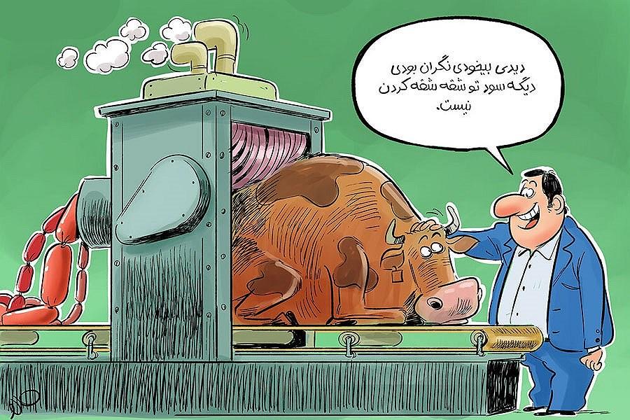 سوسیس از گوشت گرانتر شد!