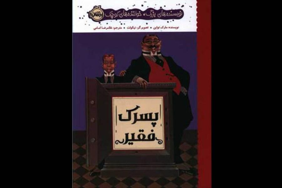 انتشار کتاب «پسرک فقیر»