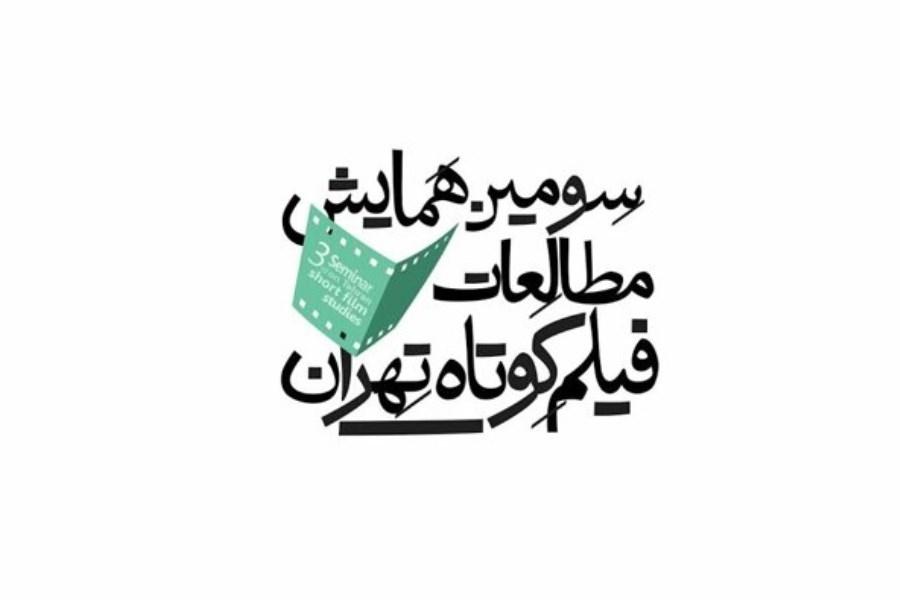 اعلام جزییات آثار رسیده به همایش فیلم کوتاه تهران