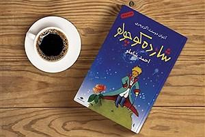 تصویر  معرفی بهترین رمان ها برای نوجوانان