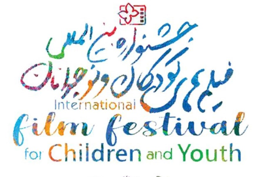 کودکان برای داوری جشنواره فیلمهای کودکان و نوجوانان ثبت نام کنند