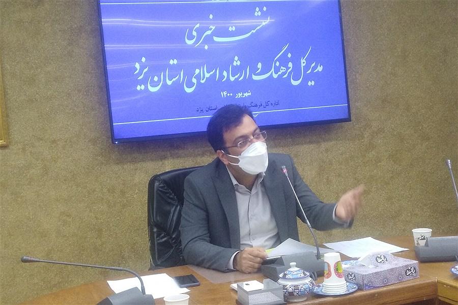 اجرای ۳۰ برنامه به مناسبت هفته شعر و ادب فارسی در یزد