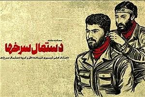 تصویر  رونمایی از خیانت منافقین در «دستمال سرخها»