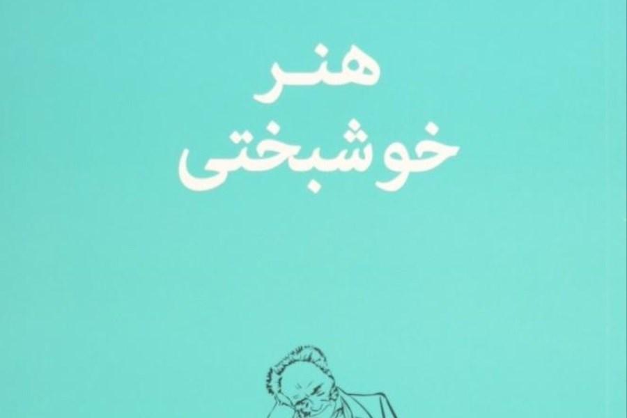 «هنر خوشبختی» به چاپ هفتم رسید