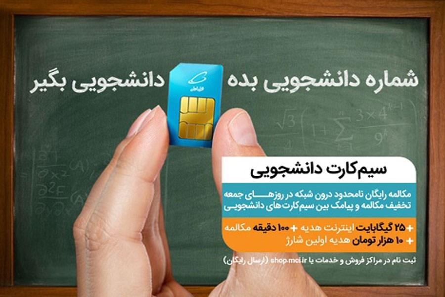 عرضه سیم کارتهای دائمی و اعتباری همراه اول