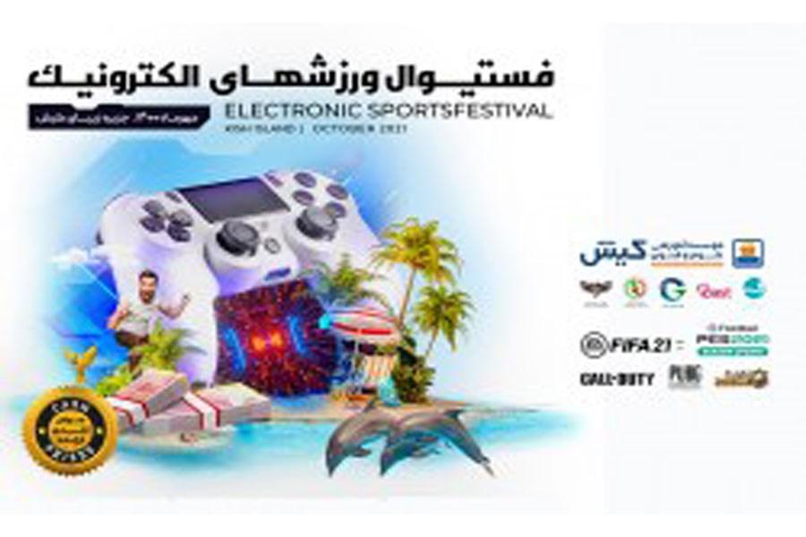 فستیوال ورزشهای الکترونیک در کیش برگزار می شود