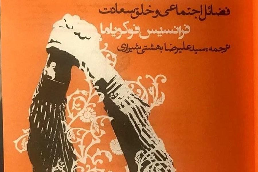 تصویر سانسور شده میرحسین موسوی روی یک کتاب + عکس