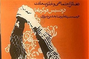 تصویر  تصویر سانسور شده میرحسین موسوی روی یک کتاب + عکس