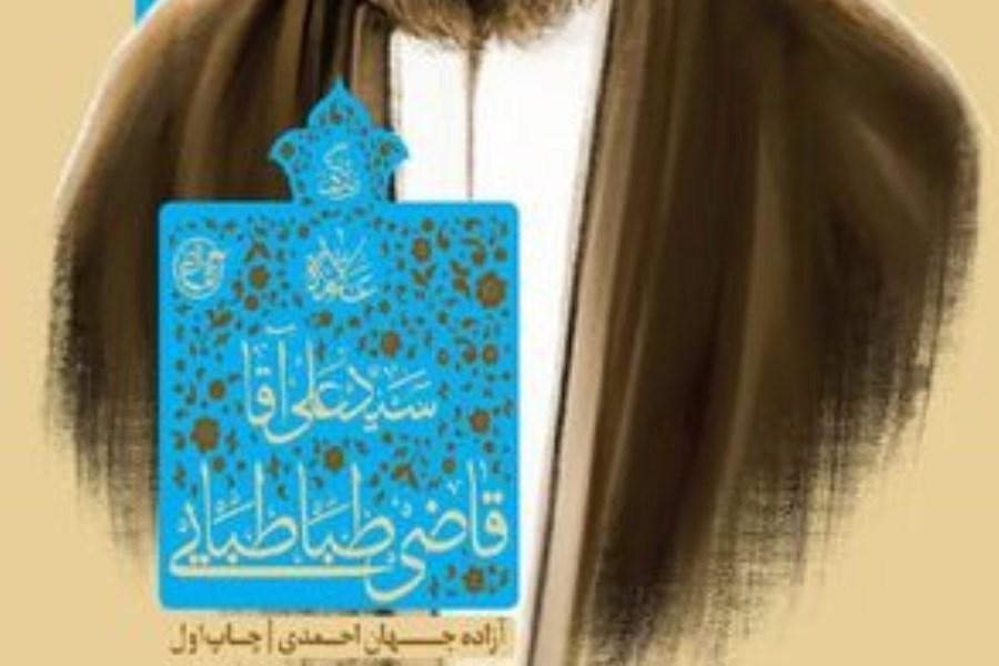 تصویر انتشار کتاب «زندگی سید علی آقا قاضی طباطبایی»
