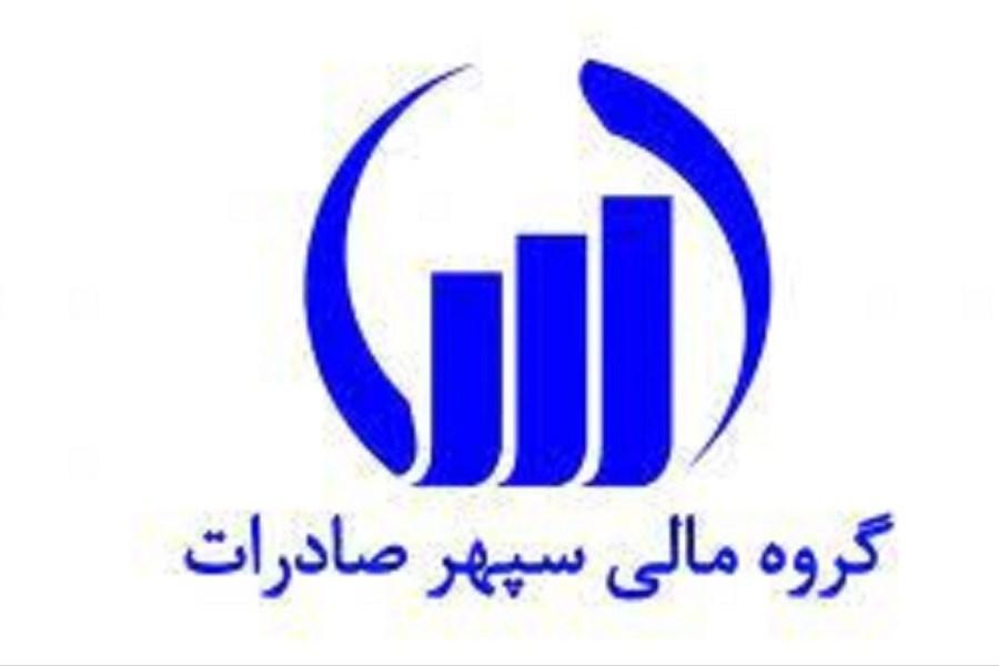سرمایه گذاری گروه مالی سپهر صادرات در صنعت برتر بازار