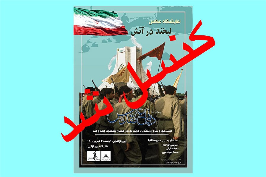 تصویر چرا نمایشگاه عکس دفاع مقدس در برج آزادی لغو شد؟